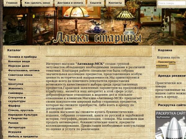 antikvar-msk.ru